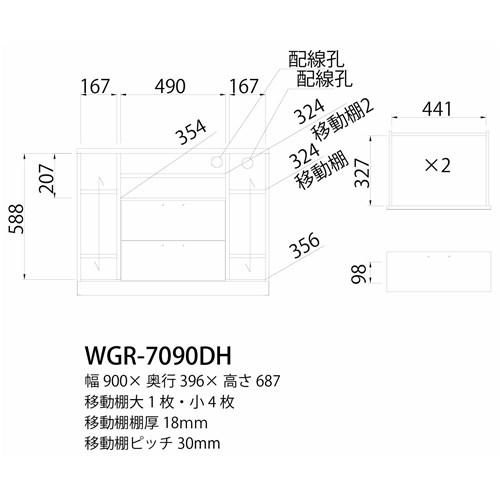 和暮 WGR−7090DH