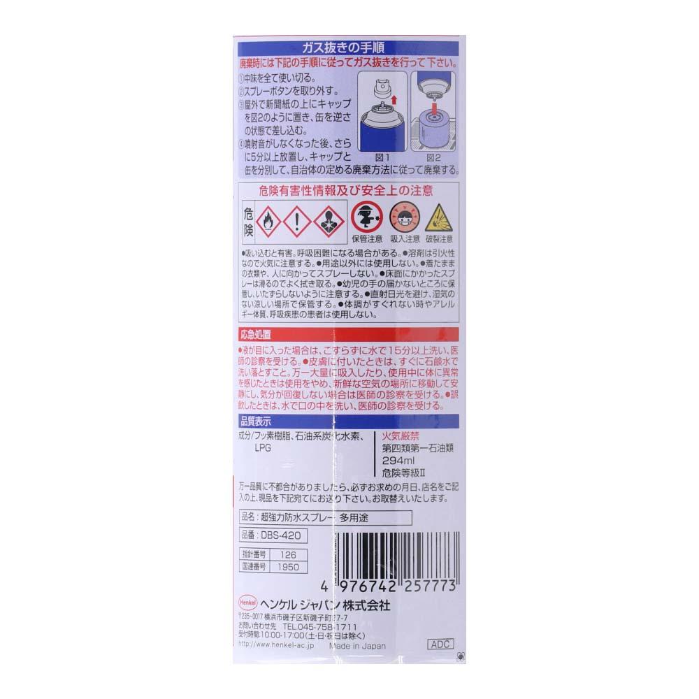 ◇ 超強力防水スプレー ロックタイト 多用途 420ml