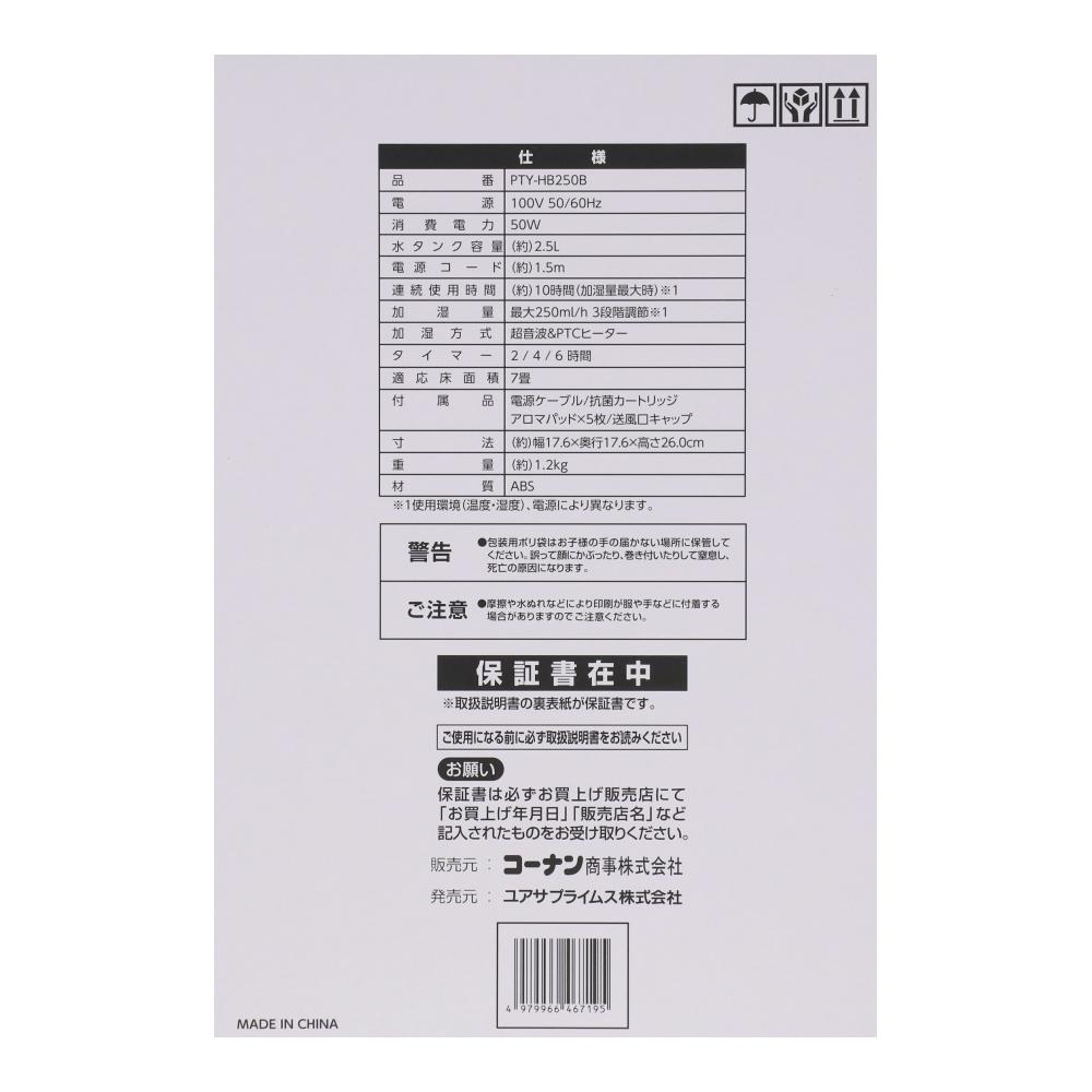 ☆☆ コーナン オリジナル PortTech ハイブリッド式加湿器 PTY−HB250Bブラウン 約幅176×奥行176×厚さ260mm