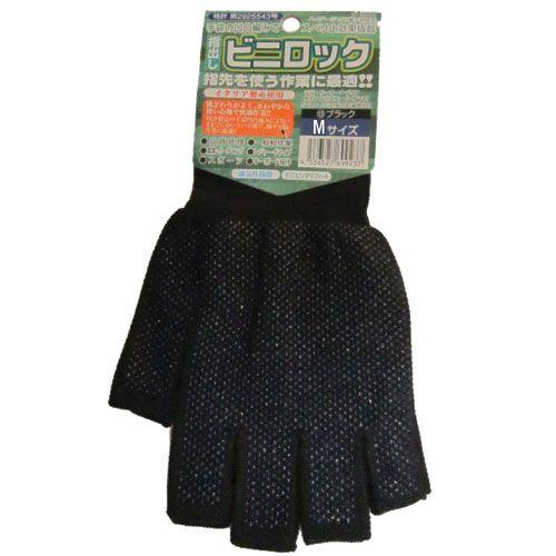 コーコス信岡(CO-COS) ユビダシ・ビニロック N-3085 M ブラック