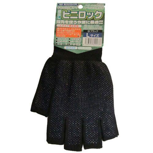 コーコス信岡(CO-COS) ユビダシ・ビニロック N-3085 L ブラック