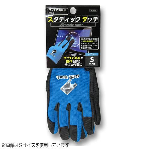 コーコス信岡(CO-COS) スタティックタッチ N-3094 S ブルー