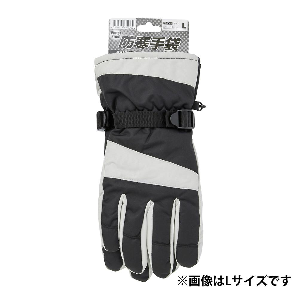 コーコス信岡(CO-COS) 防水防寒手袋 N-3041 M グレー