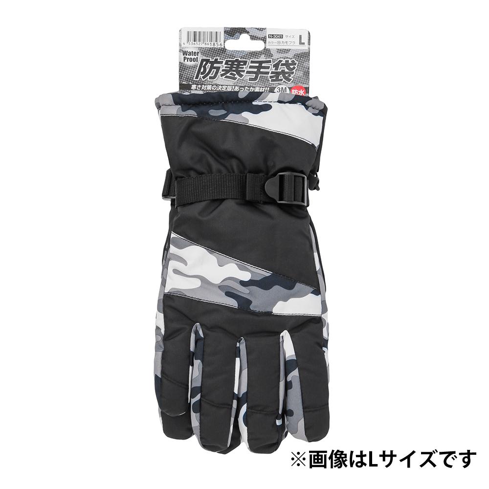 コーコス信岡(CO-COS) 防水防寒手袋 N-3041 M カモフラ