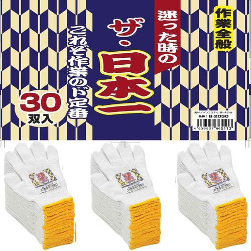 コーコス信岡(CO-COS) 得とくパック!!・日本一軍手・2本編み・30双パック B-2030 F ホワイト