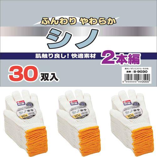 コーコス信岡 得とくパック!!・シノ・2本編み軍手・30双パック B-9030 F ホワイト