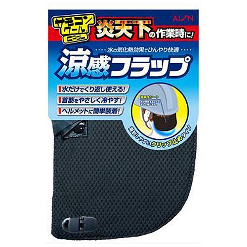 アイオン 涼感フラップ TRF001 F ブラック