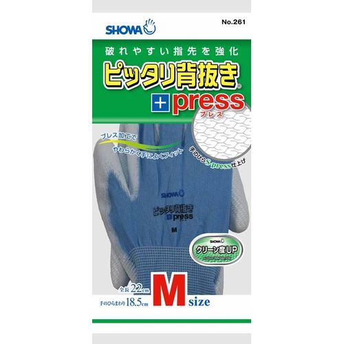 ショーワグローブ ピッタリ背抜き+プレス #261 M ブルー