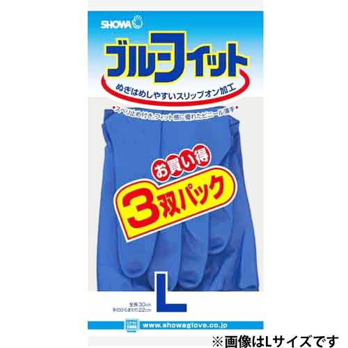 ショーワグローブ ブルーフィット3双  S ブルー