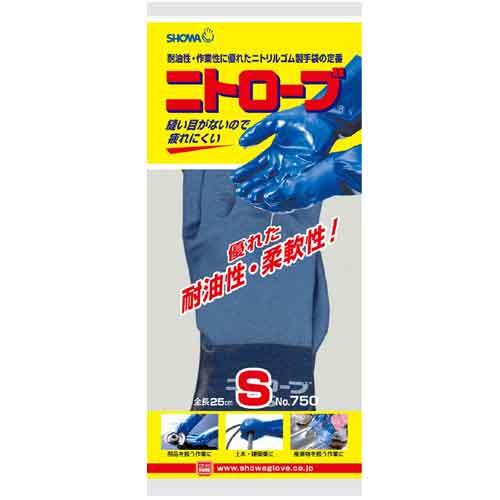 ショーワグローブ ニトローブ #750 S ブルー