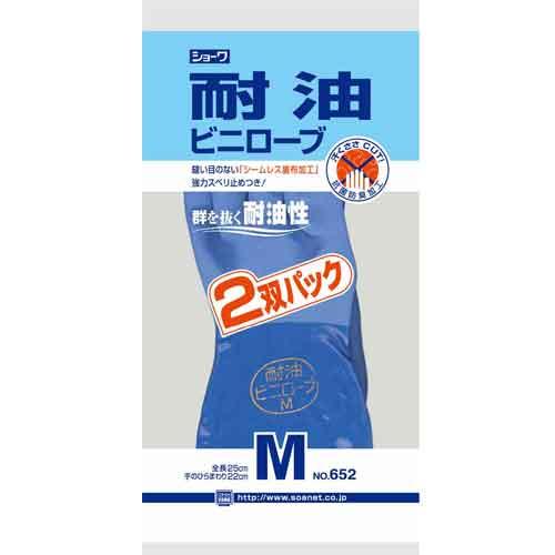 ショーワグローブ 耐油ビニローブ・2双パック #652 M ブルー