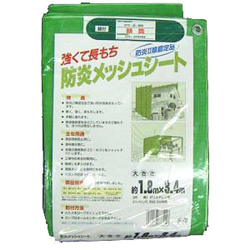 萩原工業 防炎メッシュシート1.8×3.4m  1.8X3.4m グリーン