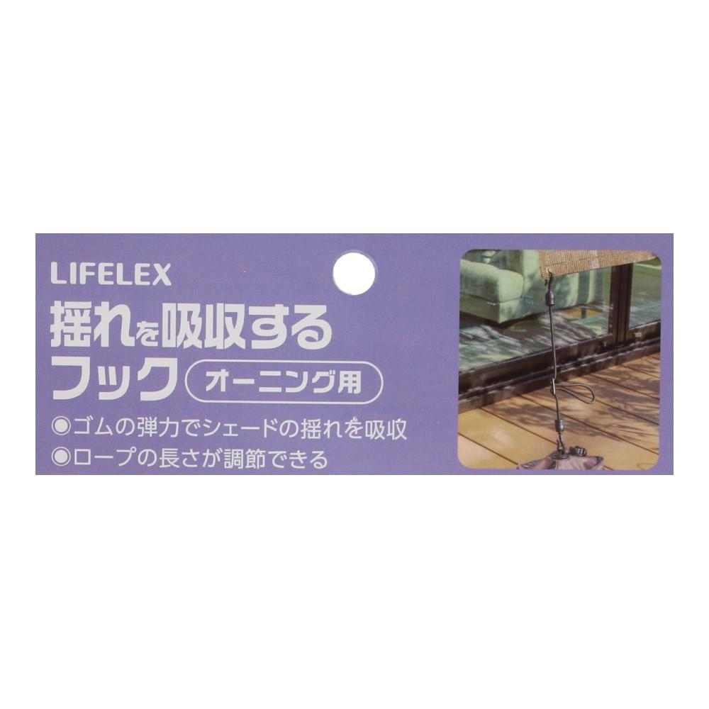 コーナン オリジナル LIFELEX 揺れを吸収するフック OTD10−5681