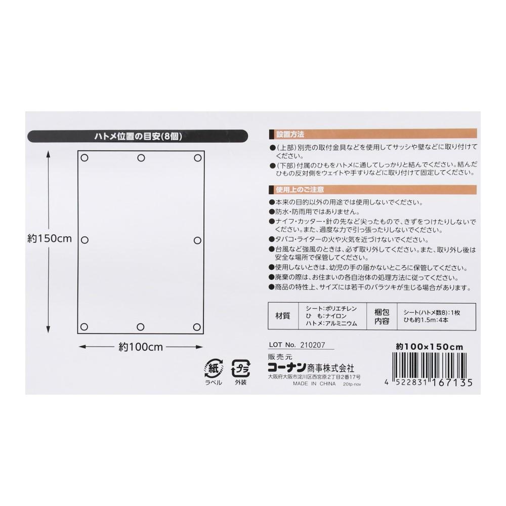 ☆☆ コーナン オリジナル LIFELEX オーニングMocha 約100×150cm