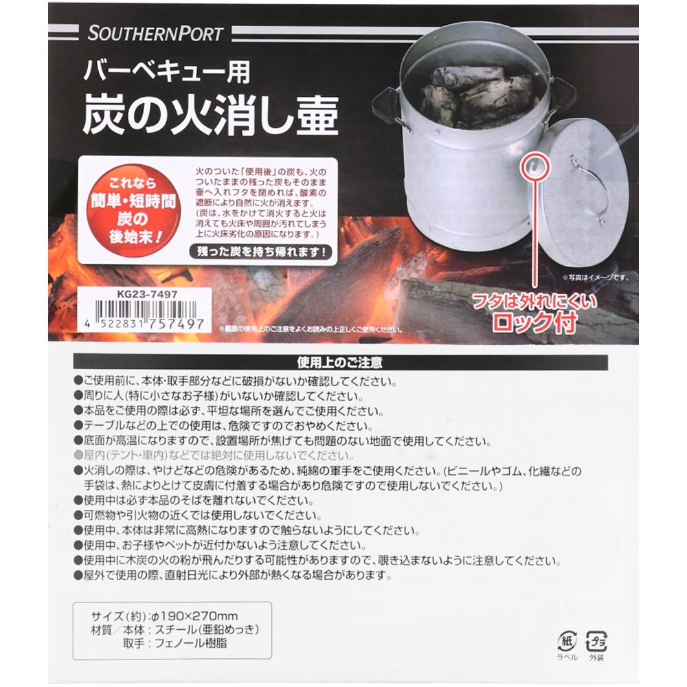 ※※コーナン オリジナル 炭の火消し壺 直径19X高さ27cm