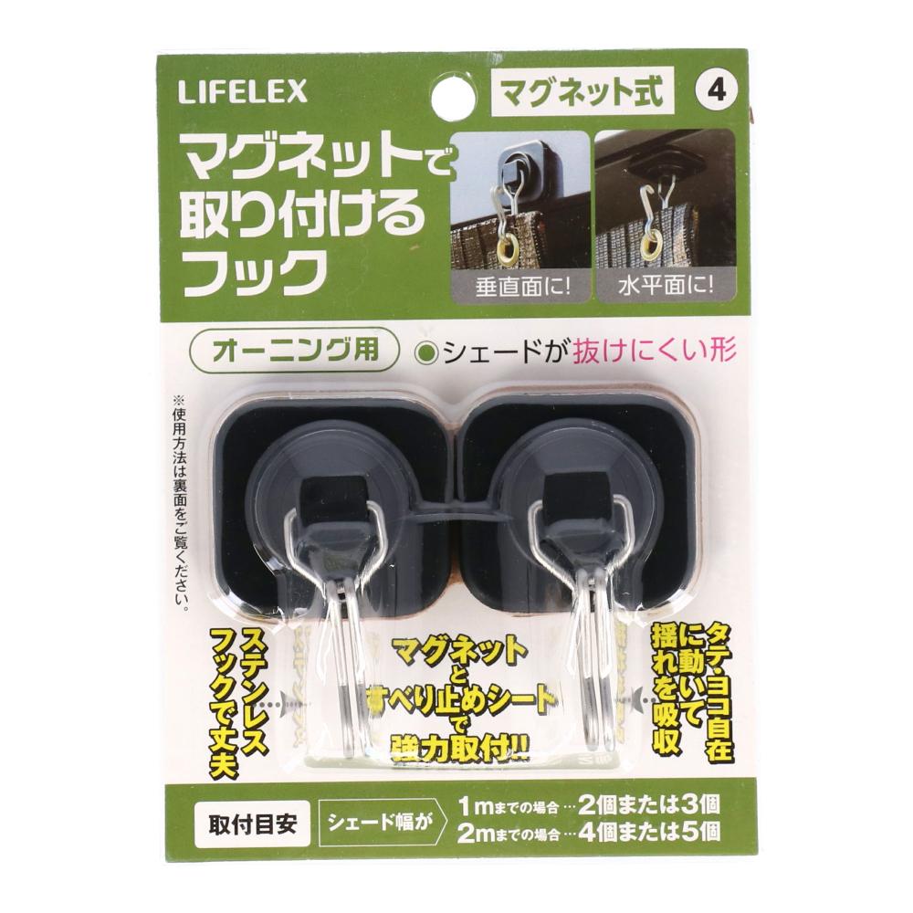 コーナン オリジナル LIFELEX マグネットで取り付けるフック オーニング用