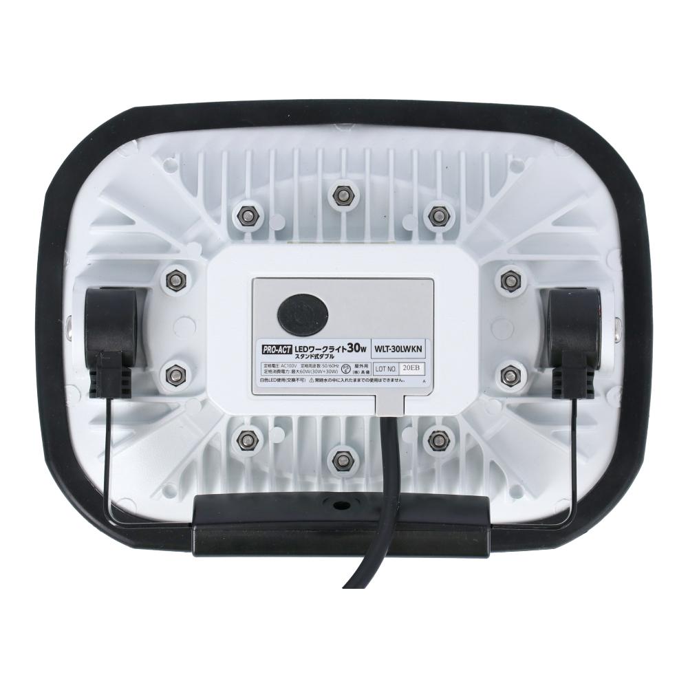LEDワークライト スタンド式 30Wダブル