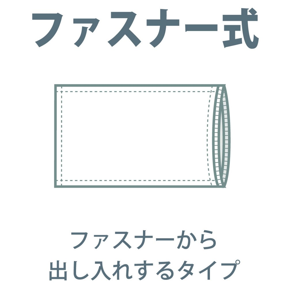 ピロケースマリブ 43x63cm枕用MN61013−53
