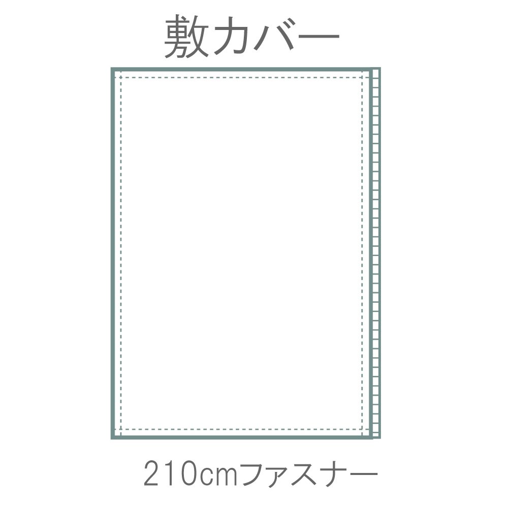 敷布団カバーミューズ シングルロングMN33015−76