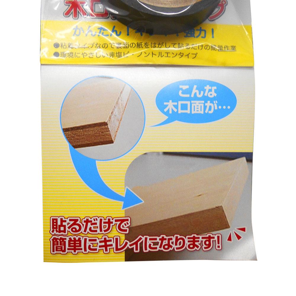 強力粘着 木口貼りテープ 16mm×2m ブラック TA4785粘着1602