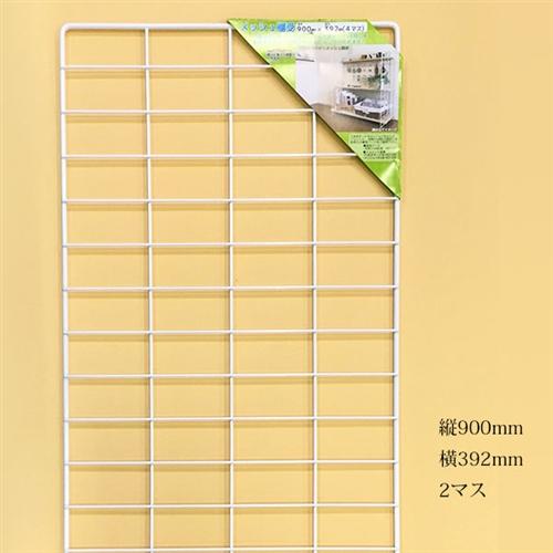 メッシュ棚受 MST−006 900×392MM 4マス