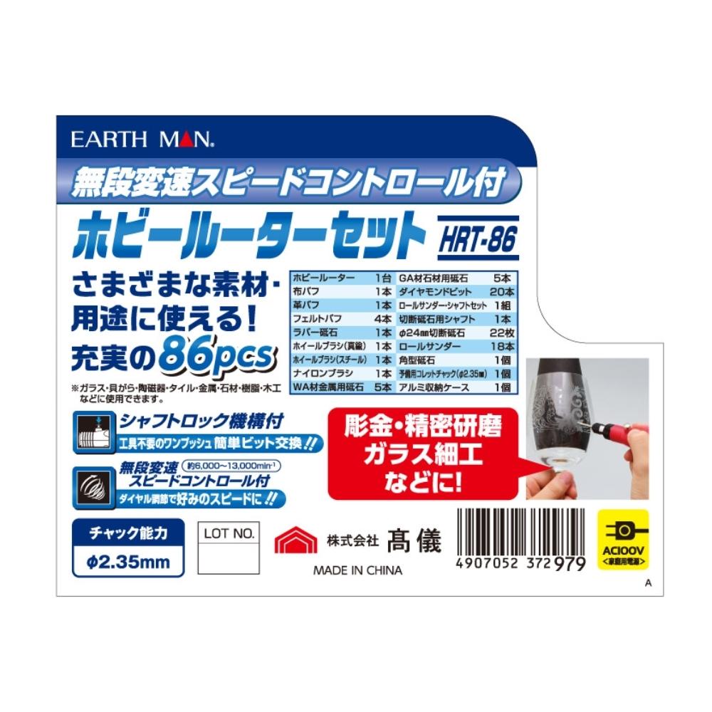 【 めちゃ早便 】☆ 高儀EARTH MAN ホビールーターセット86pcsHRT-86