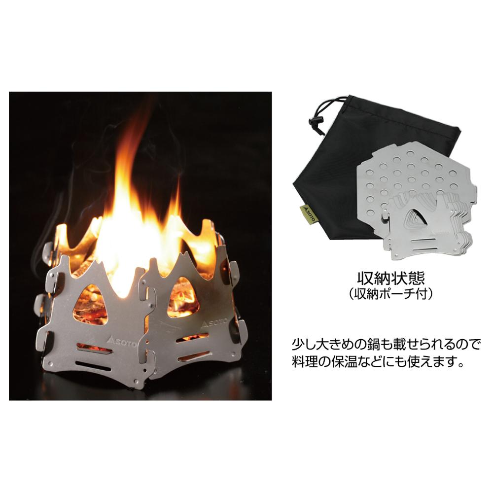 SOTO(ソト) 焚火台ヘキサ  ST-942(※食器・燃料は付属しておりません)
