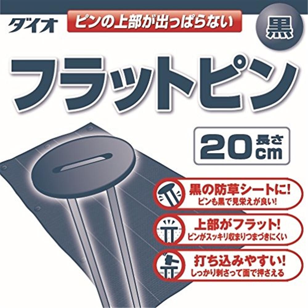 ダイオ化成(Dio) 防草フラットピン黒色20cm 10P