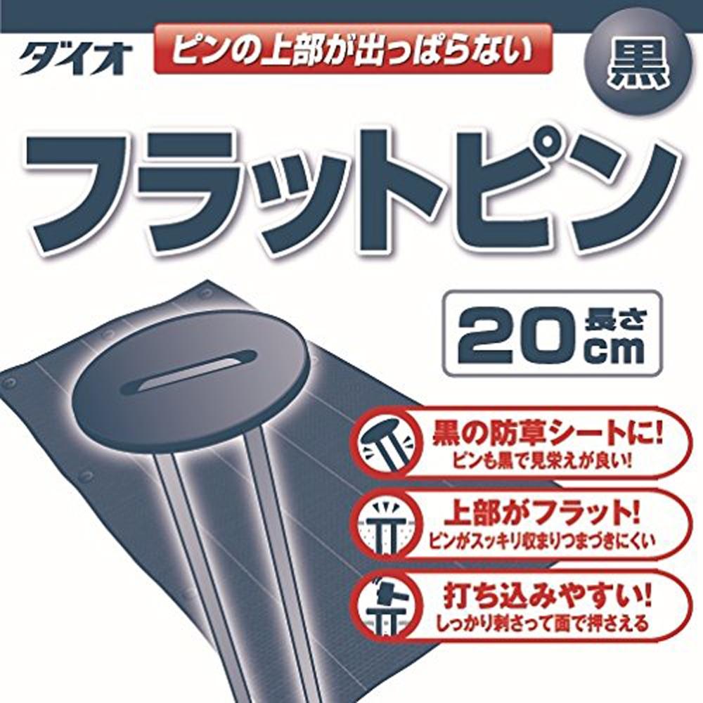 ダイオ化成(Dio) 防草フラットピン黒色20cm 50P