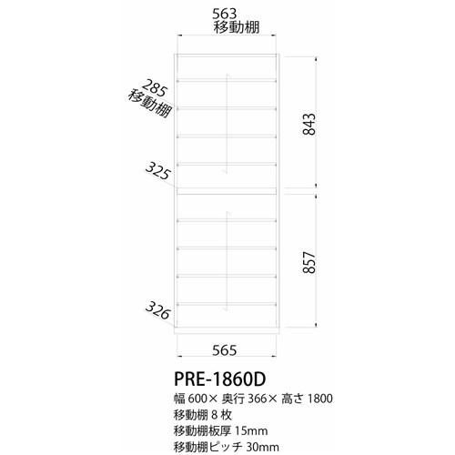 ポルターレエントランス PRE−1860D WH