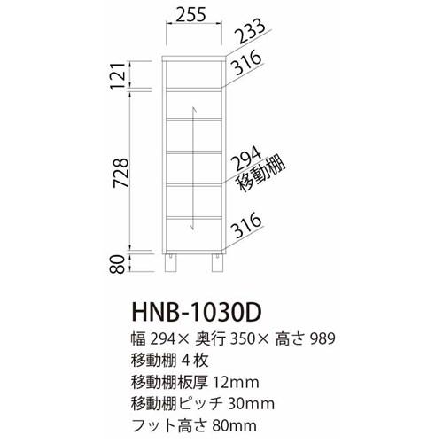 ホノボーラ HNB−1030D