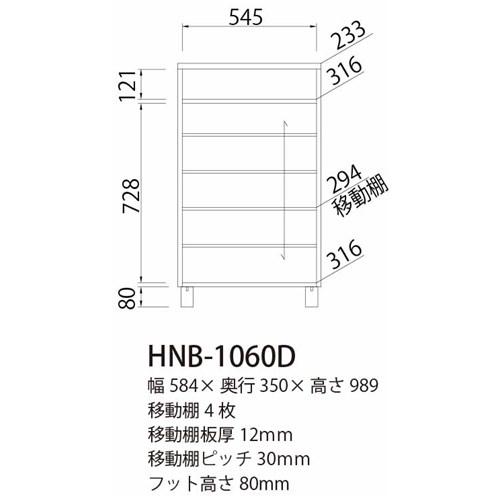 ホノボーラ HNB−1060D