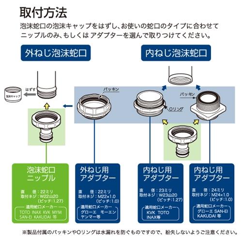 タカギ(takagi) 泡沫蛇口用ニップル G063