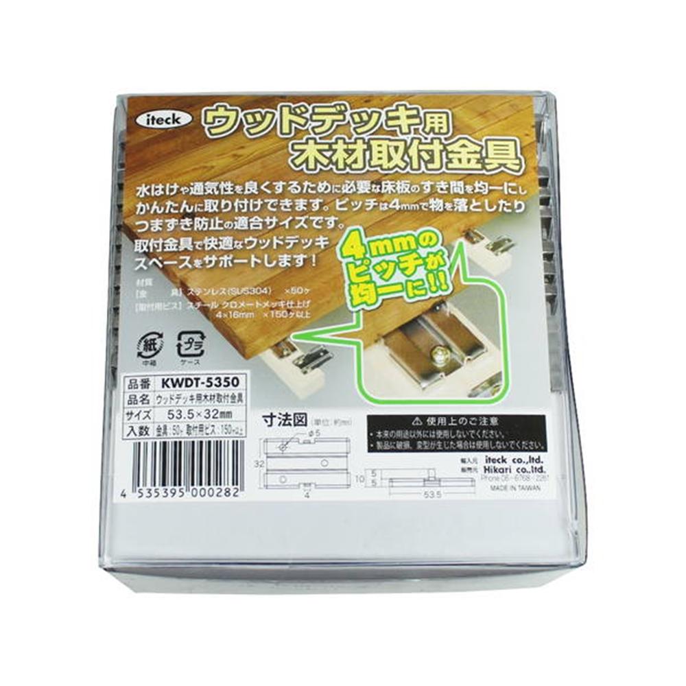 光(Hikari) KWDT−5350 ウッドデッキ用木材取付金具53.5×32�o50個入