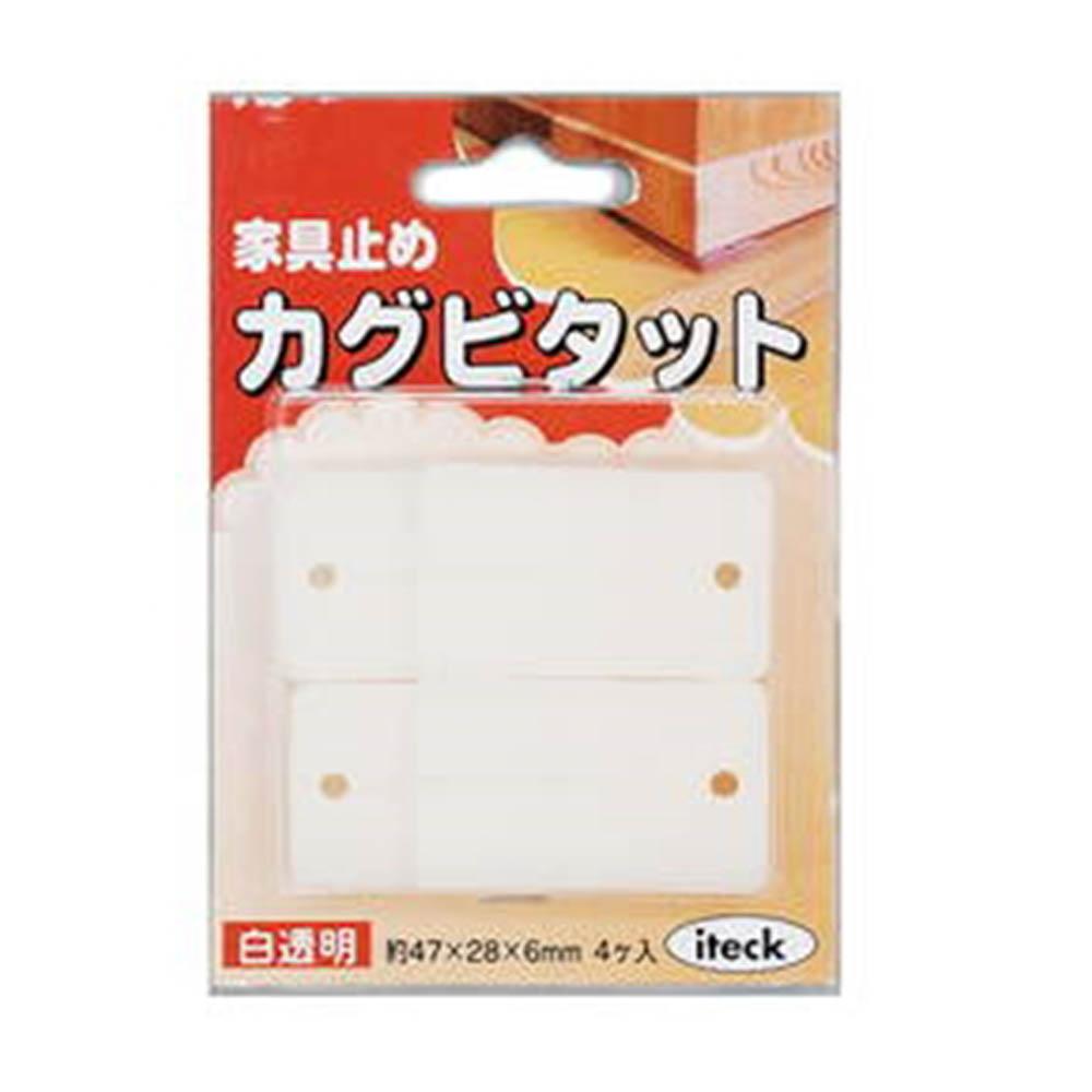 光(Hikari) KBW−28 家具ビタット 白透明