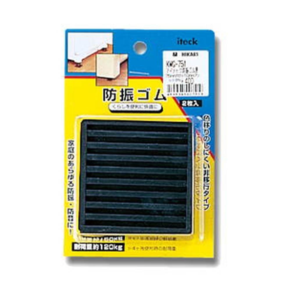光(Hikari) KWG−751 アイテック防振ゴム黒