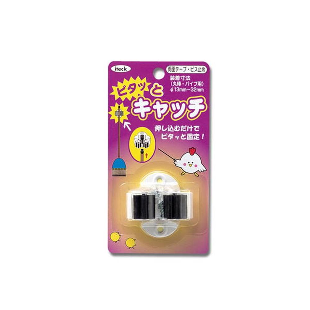 光(Hikari) KMC−13 ピタッとキャッチ15〜32mm