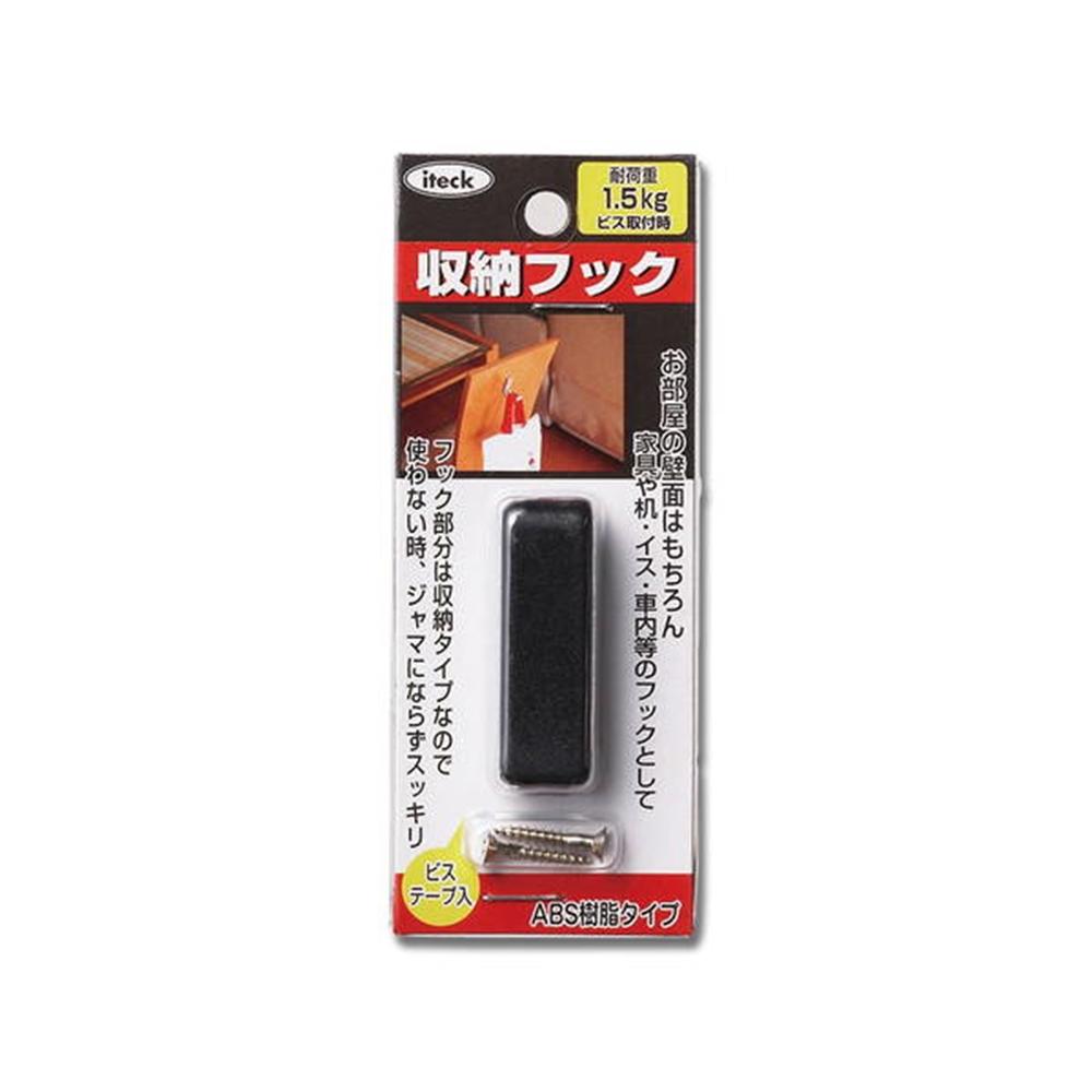 光(Hikari) KSAF−21 収納フック小樹脂 黒