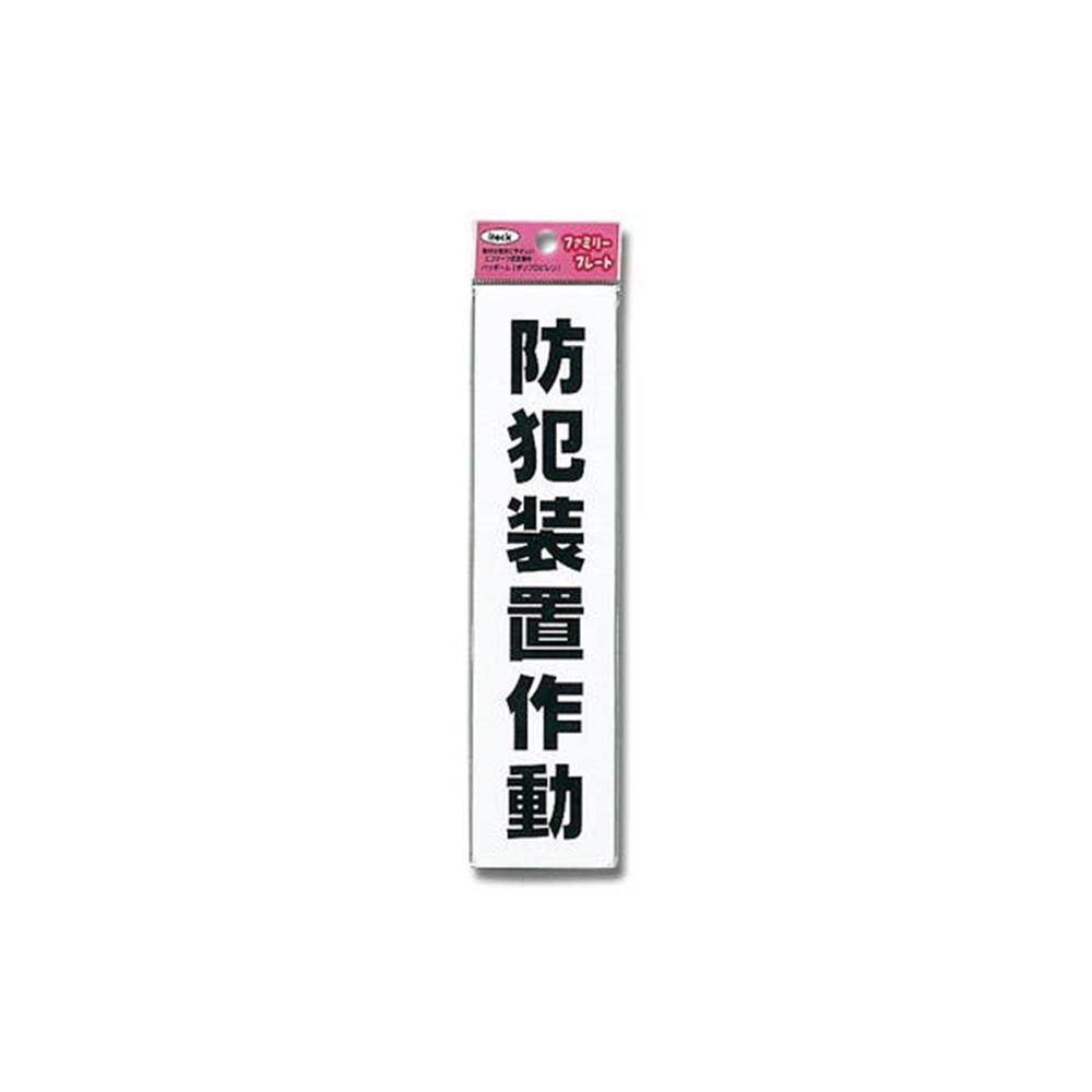 光(Hikari) KP215−14 防犯装置作動