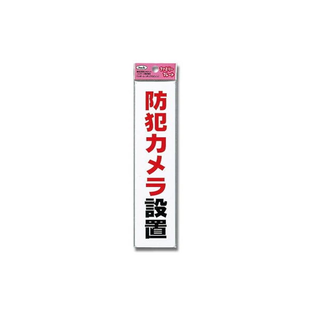 光(Hikari) KP215−15 防犯カメラ設置