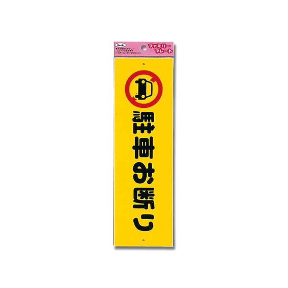 光(Hikari) KP268−12 駐車お断り ヨコ W穴