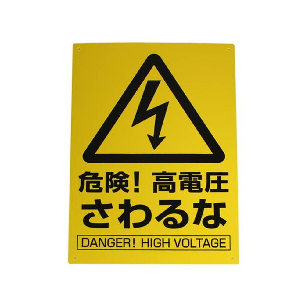 光(Hikari) KP329−1 アイテック 危険!高電圧さわるな