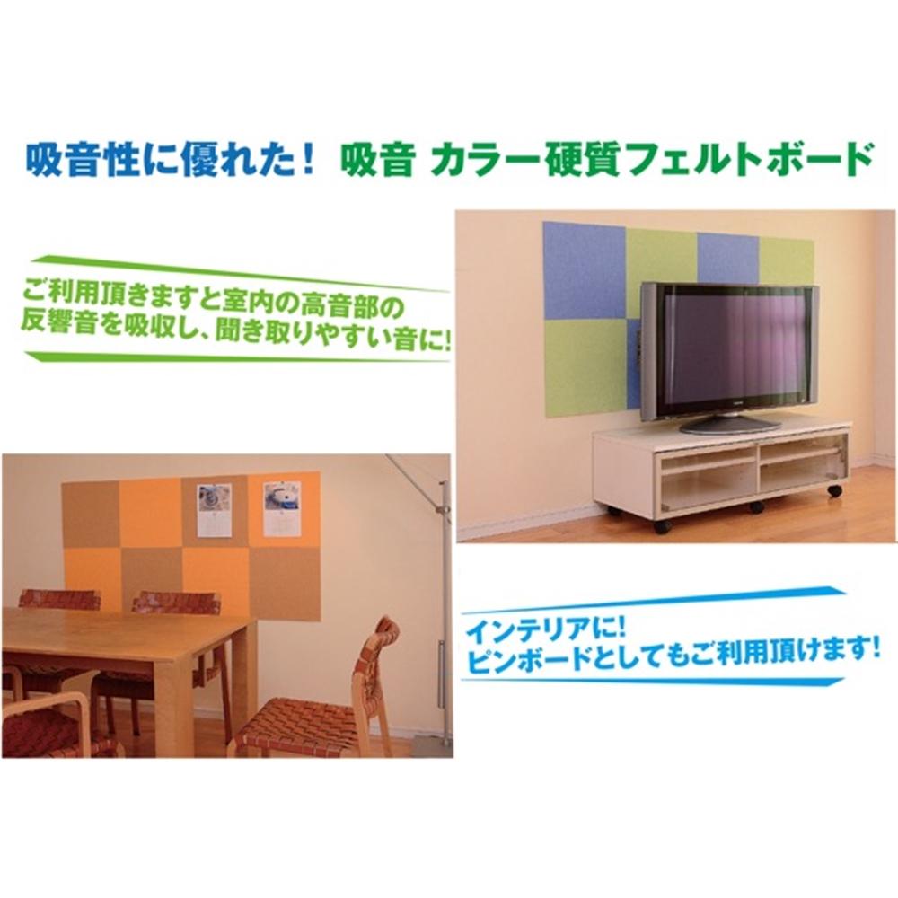 光(Hikari) KQFT409−7 吸音カラー硬質フェルトボード400角 白