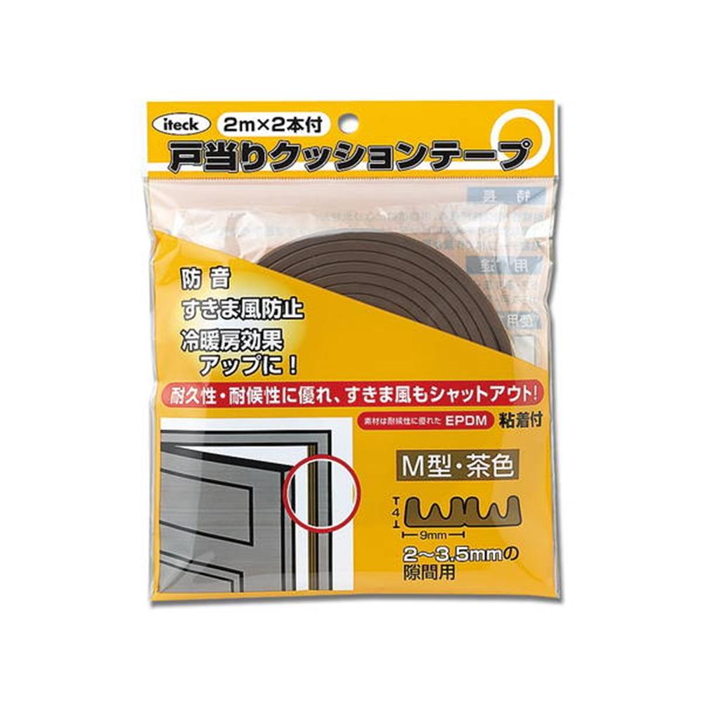 光(Hikari) KMT49−200 M型戸当防音テープ茶