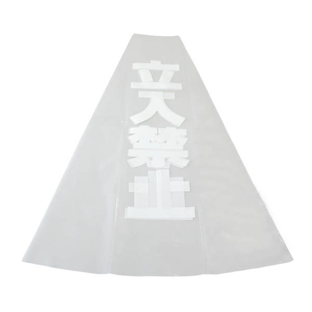光(Hikari) KPE580−2 立入禁止