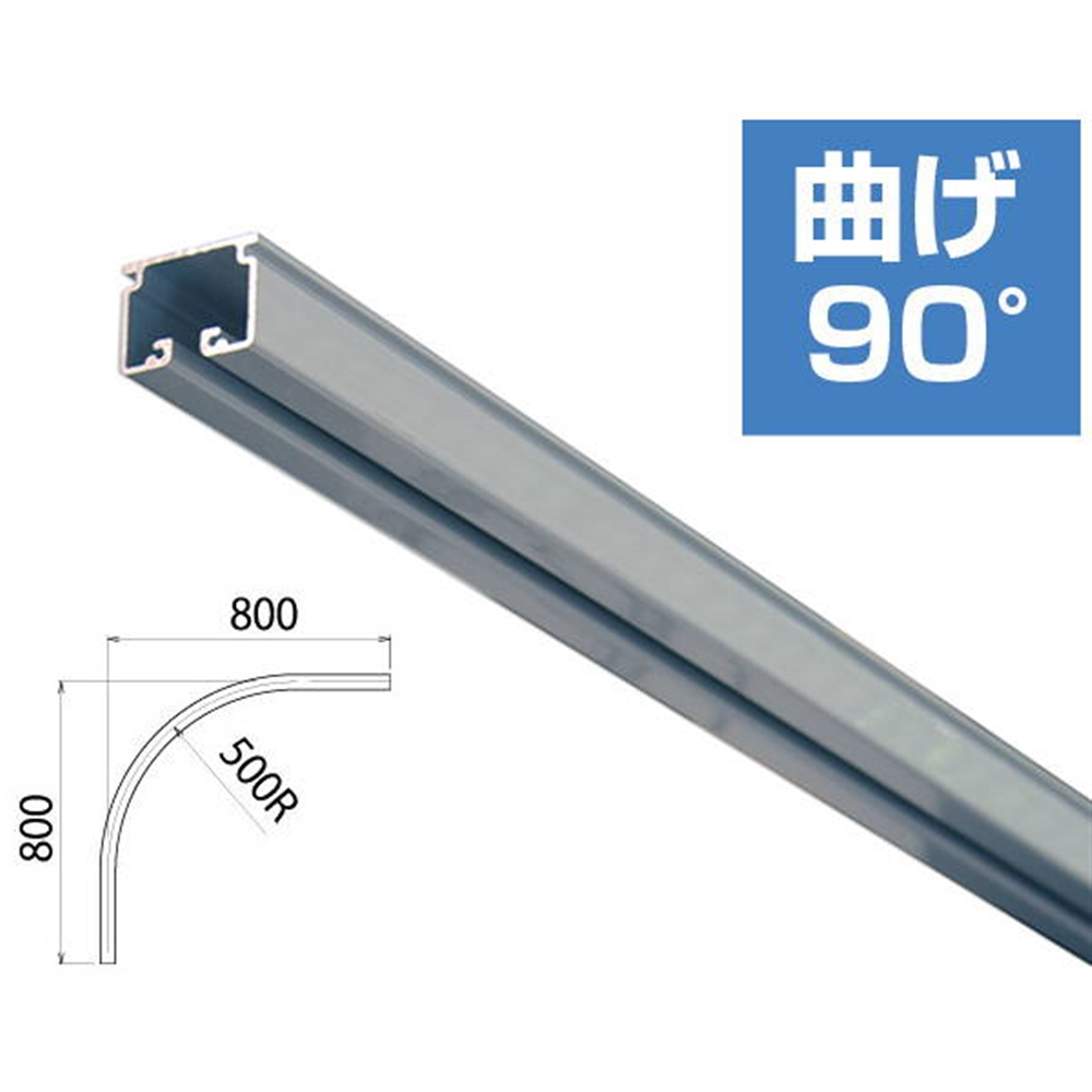 レクト40 スチール カーブレール 80x80cm KHC-80
