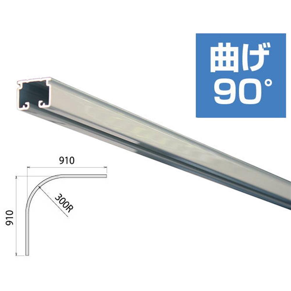 レクト30 アルミ カーブレール 91x91cm KSC-90