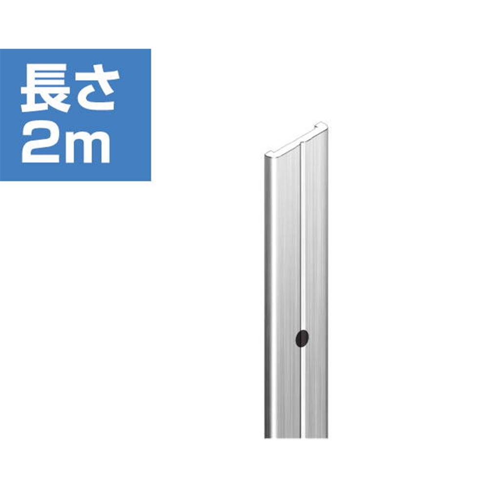 仕切レール 固定バー アルミ 2m MRB-20
