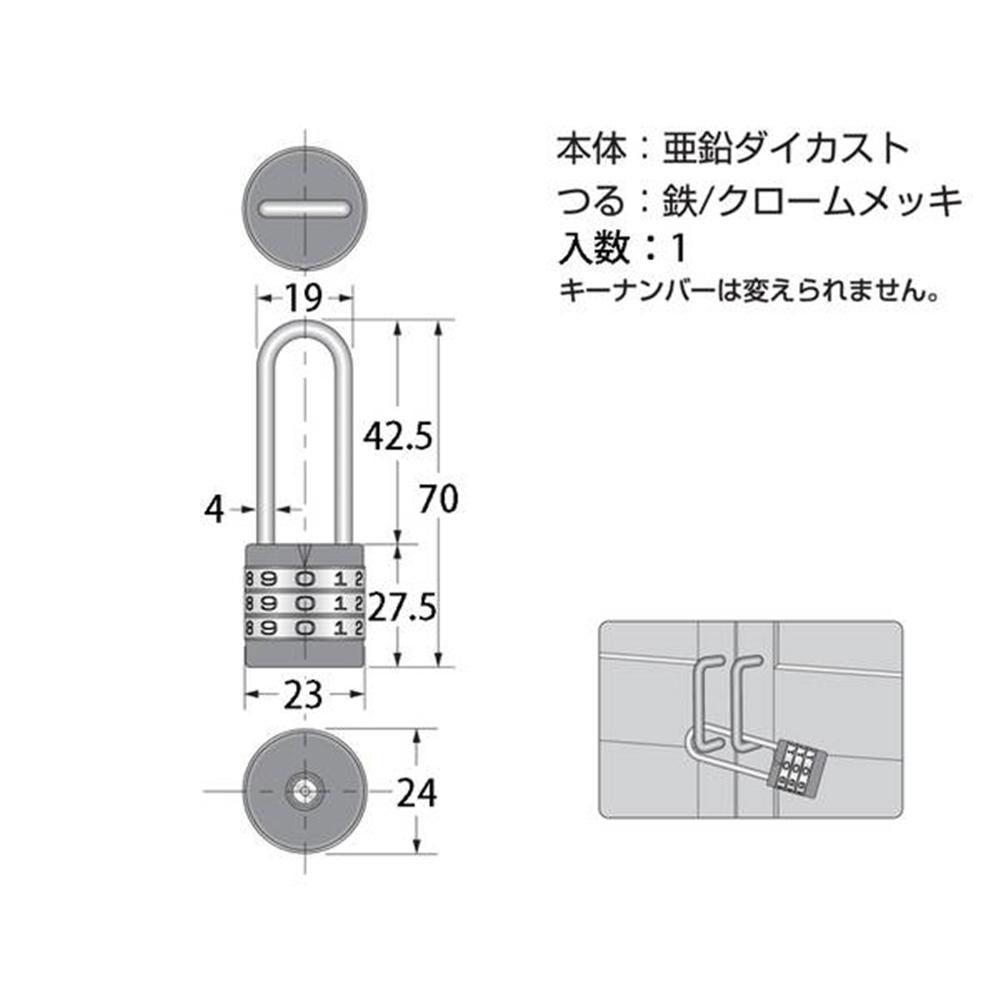 G-094 弦長丸形文字合せ錠22mm