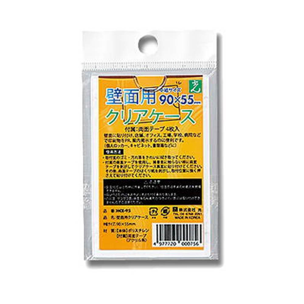 光(Hikari) HCE−95 壁面用クリアケース 90*55 名刺サイズ